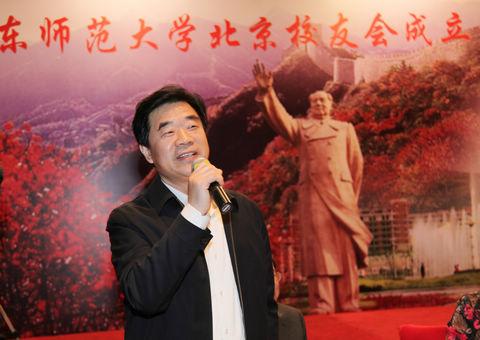 山东师范大学北京校友会成立大会隆重召开